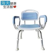 《建鵬 海夫》JP-320 鋁合金 有背洗澡椅 可掀 可拆扶手 EVA軟墊