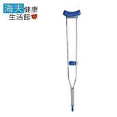 《建鵬 海夫》恆伸醫療用手杖 (未滅菌)JP504鋁合金腋下拐杖 (1組2入)(L (134-152cm))