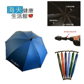 《海夫健康生活館》皮爾卡登 專利抽拉式 分離 拐杖 降溫黑膠傘 雨傘 (3468)(深藍)