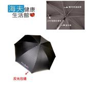 《海夫健康生活館》皮爾卡登 新超輕 反光 名仕直傘 大傘面 抗風傘骨 雨傘 (3433)(黑色)