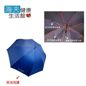 《海夫健康生活館》皮爾卡登 紳士防風 高爾夫球直傘 超大傘面 強力抗風 雨傘 (3421)(深藍)