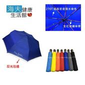 《海夫健康生活館》皮爾卡登 27吋 防風自開收 反光 超潑素面傘 超大傘面 雨傘 (3441)(寶藍)