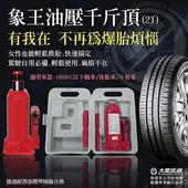 象王 車用油壓千斤頂(2T)附精美收納盒