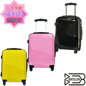 福利品BATOLON 【20吋】亮面鑽石PC硬殼箱 行李箱(3色)(檸檬黃)