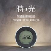 HBK鬧鐘翻轉夜燈 重力感應 鬧鐘/小夜燈/時鐘 USB充電 貪睡鬧鐘 無極調光白色+白光 $588