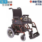 《海夫健康生活館》國睦美利馳電動輪椅及配件 Merits 可收折 扶手可調高 電動輪椅(P110)(16吋座寬)