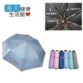 《海夫健康生活館》皮爾卡登 紅色閃電 黑膠三折防風傘 雨傘 (3453)(灰色)