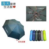 《海夫健康生活館》皮爾卡登 紅色閃電 三折防風傘 雨傘 (3452)(墨綠)