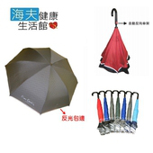 《海夫健康生活館》皮爾卡登 紳士 自動 反向傘 超潑水 雨傘 (3454)((外)灰(內)寶藍)