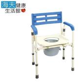 《YAHO 耀宏 海夫》YH121-4 左右收合便器椅 便盆椅 鐵製