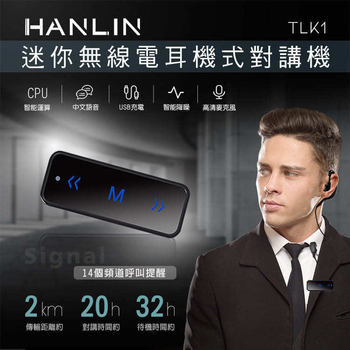 《HANLIN》TLK1 迷你無線電耳機式對講機(黑色)
