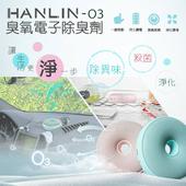 《HANLIN》O3臭氧殺菌防霉電子除臭器(粉色)