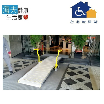 《台北無障礙 海夫》移動式推車式斜坡板 TP-4-85 (長370cm、寬81cm)