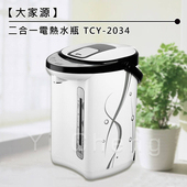 《大家源》二合一電熱水瓶TCY-2034