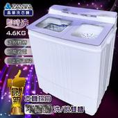 《ZANWA晶華》不銹鋼洗脫雙槽洗衣機/脫水機/小洗衣機(ZW-480T)
