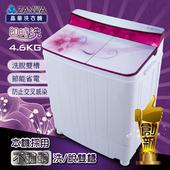 《ZANWA晶華》不銹鋼洗脫雙槽洗衣機/脫水機/小洗衣機(ZW-420T)