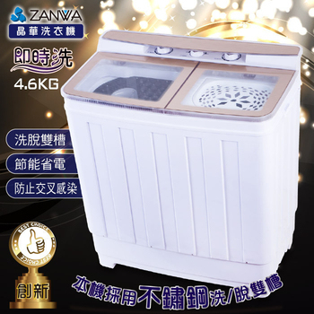 《ZANWA晶華》不銹鋼洗脫雙槽洗衣機/脫水機/小洗衣機(ZW-460T)