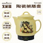 《大家源》陶瓷藥膳壺(TCY-323)