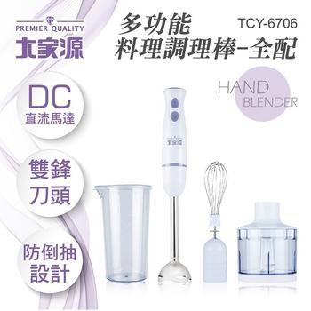 《大家源》多功能料理調理棒-全配(TCY-6706)