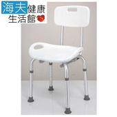 《海夫健康生活館》有靠背 雙耳 弧形座墊 洗澡椅