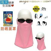 《海夫健康生活館》MEGA COOUV 冰感 防曬 多功能 萬用巾 面罩(UV-508)(粉紅)
