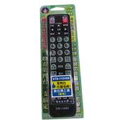 數位機上盒多功能遙控器-威達電訊STB-110VEE