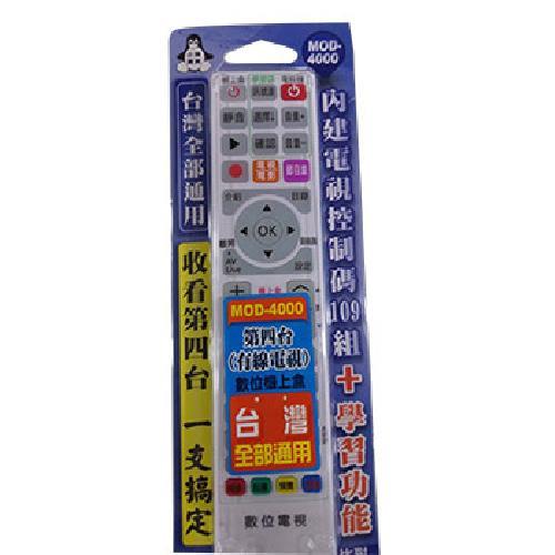數位機上盒多功能遙控器-台灣區全部通用MOD-4000