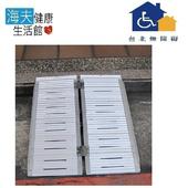 《台北無障礙 海夫》雙片左右折合式斜坡板 台灣製 TP2-36-61 (長61cm、寬72cm、高5cm)