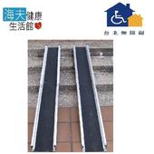 《台北無障礙 海夫》伸縮軌道式斜坡板 台灣製 TP3-20-210 (長210cm、寬20cm、高4.5cm)