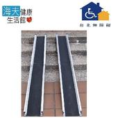 《台北無障礙 海夫》伸縮軌道式斜坡板 台灣製 TP3-20-300 (長300cm、寬20cm、高4.5cm)