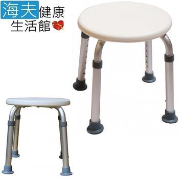 《海夫健康生活館》杏華 圓形 可調高度 洗澡椅 (9005)