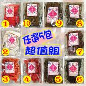《任選5包超值組》祥和食品-台灣味古早味零食