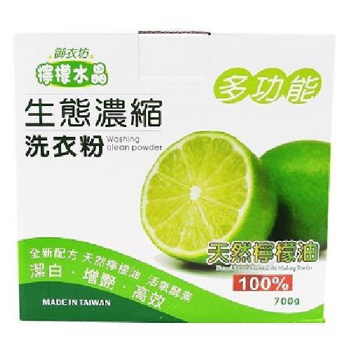 《御衣坊》多功能生態濃縮洗衣粉-700g/盒(檸檬)