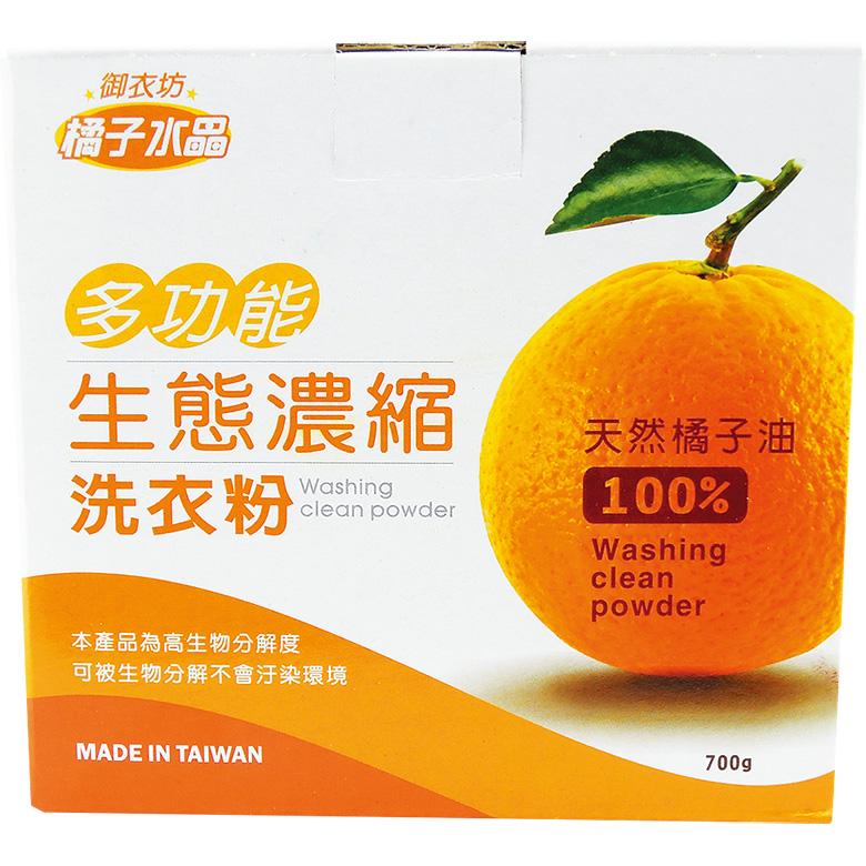 《御衣坊》多功能生態濃縮洗衣粉-700g/盒(橘子)