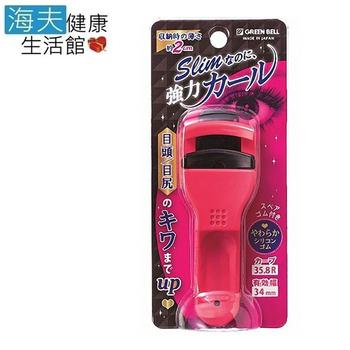 《海夫健康生活館》日本GB綠鐘 EC 彈力捲翹 眼睫毛夾 雙包裝(EC-50)
