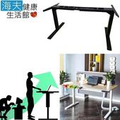 《海夫健康生活館》博司嚴選 JUJU-260 坐站兩用 電動升降桌(加大桌板/自行DIY組裝)(桌板:白色)