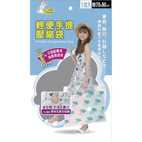 《巧易收》輕便手提壓縮袋L(70*90cm)