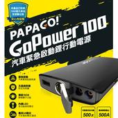 《PAPAGO!》GoPower 100多功能汽車緊急啟動救援行動電源/獨家 SOS.蜂鳴警示功能*贈擦拭布+電容筆