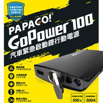 PAPAGO! GoPower 100多功能汽車緊急啟動救援行動電源/獨家 SOS.蜂鳴警示功能*贈擦拭布+電容筆