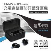 《HANLIN》2XBTC1 充電倉雙耳防汗藍芽耳機(黑色)