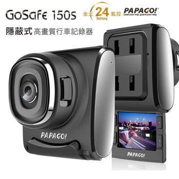 PAPAGO! GoSafe 150S 隱蔽式SONY鏡頭行車記錄器加贈8G卡