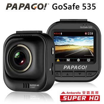 PAPAGO! GoSafe 535 SUPER HD安霸高規行車記錄器加贈8G記憶卡