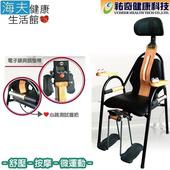 《海夫健康生活館》祐奇 U2 新一代 微運動 豪華版 健康椅