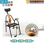《海夫健康生活館》祐奇 U2 新一代 微運動 標準版 健康椅