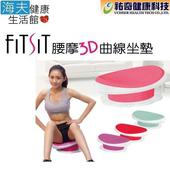 《海夫健康生活館》祐奇 FITSIT 腰摩 3D 曲線 坐墊(紫色)