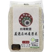 《台灣穀堡》嚴選在地履歷米(2kg/包)