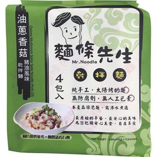 麵條先生 油蔥香菇乾拌麵(豬油風味)(98g*4)