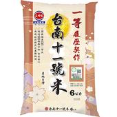 《三好米》履歷台南11號米(6kg/包)