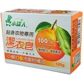 《小綠人》潔衣皂 120g*3塊/組(冷壓柑橘油)