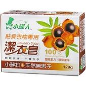 《小綠人》潔衣皂 120g*3塊/組台灣無患子 $95